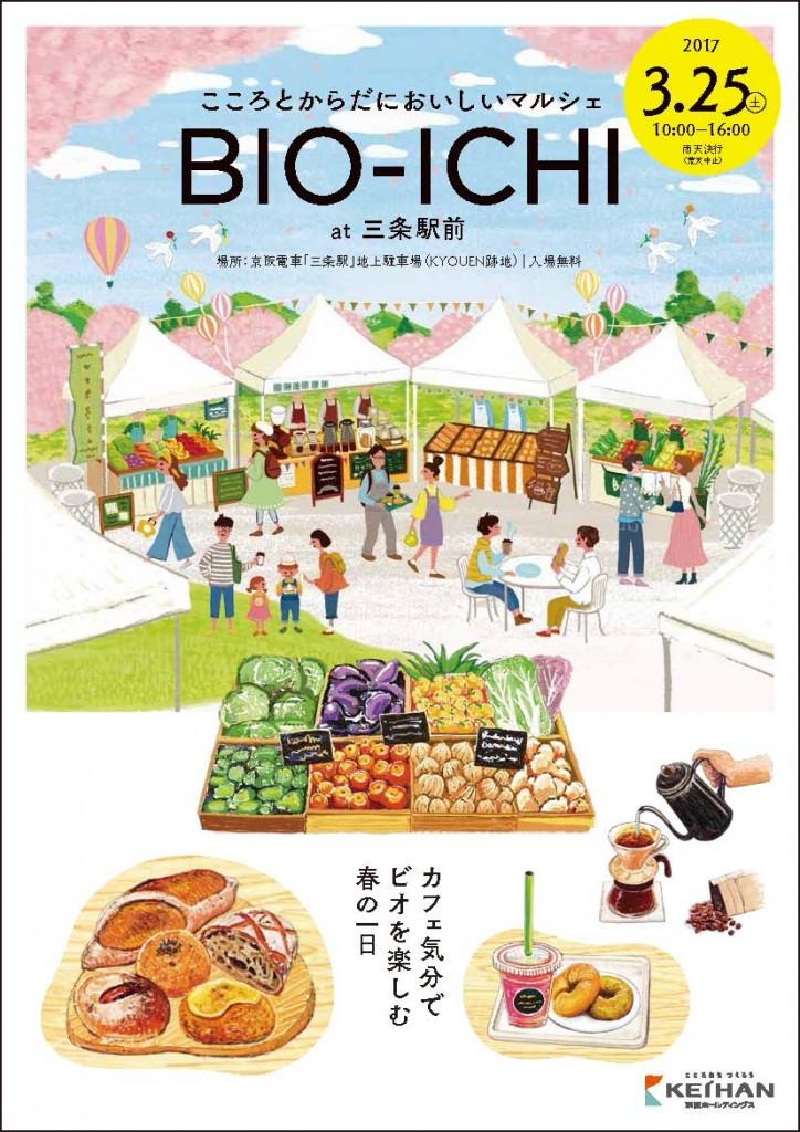 20170227b_BIO-ICHI_A4Flyer_ページ_1