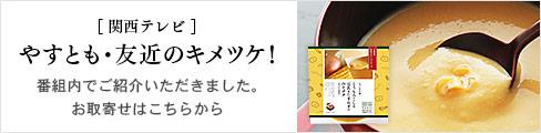 キメツケ出演の味噌ポタージュスープはこちら